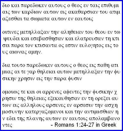 Rom1_24_27Greek