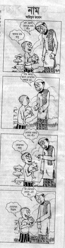 BangladeshMohammadCatCartoon